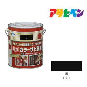 カラーサビ鉄用1.6L|黒|油性塗料、塗装、ペンキ、サビの上から塗れる ブラック
