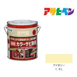 カラーサビ鉄用1.6L アイボリー 油性塗料、塗装、ペンキ、サビの上から塗れる