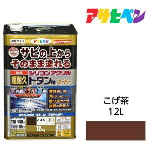(送料無料) 塗料 トタン用 油性超耐久シリコンアクリルトタン用 こげ茶 12kg アサヒペン