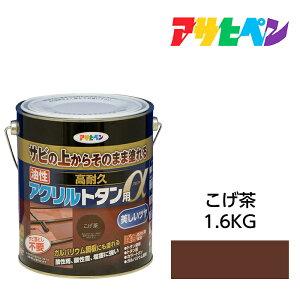 油性高耐久アクリルトタン用α 1.6kg