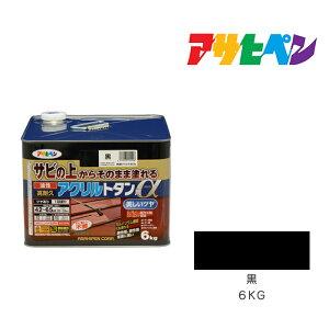 油性高耐久アクリルトタン用α|6kg|黒|アサヒペン|油性塗料 ペンキ 塗装