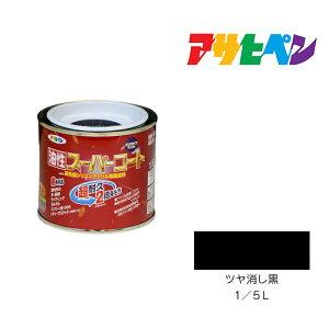 油性スーパーコート|1/5L|ツヤ消し黒|アサヒペン|油性塗料 ペンキ 塗装