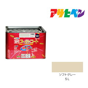 油性スーパーコート|5L|ソフトグレー|アサヒペン|油性塗料 塗装 ペンキ