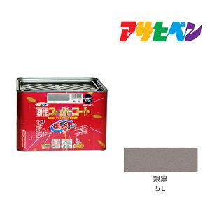 油性スーパーコート|5L|銀黒|アサヒペン|油性塗料 塗装 ペンキ