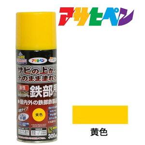 油性 高耐久鉄部用 スプレー 300ml 黄色 イエロー アサヒペン