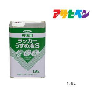 お徳用ラッカーうすめ液S|1.5L| |アサヒペン|塗料 塗装 ペンキ