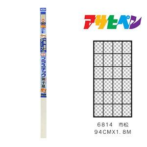 超強プラスチック障子紙|アサヒペン|94cmX1.8m|6814 市松