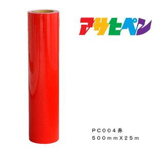 ペンカル アサヒペン 500mmX25m PC004赤 屋外用サインシート 看板 窓ガラス 表示板