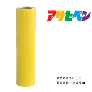 ペンカル アサヒペン 500mmX25m PC007レモン 屋外用サインシート 看板 窓ガラス 表示板