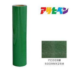 ペンカル 500mmX25m PC009緑 アサヒペン 日光や雨に強いシート