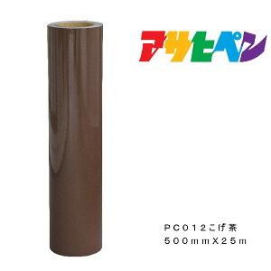 ペンカル アサヒペン 500mmX25m PC012こげ茶 屋外用サインシート 看板 窓ガラス 表示板