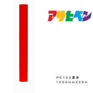 ペンカル アサヒペン 1000mmX25m PC103濃赤 屋外用サインシート 看板 窓ガラス 表示板