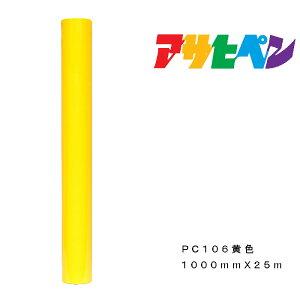 ペンカル アサヒペン 1000mmX25m PC106黄色 屋外用サインシート 看板 窓ガラス 表示板