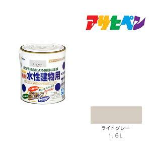 水性建物用 アサヒペン 1.6L ライトグレー 水性塗料 塗装 ペンキ