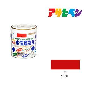水性建物用 アサヒペン 1.6L 赤 水性塗料 塗装 ペンキ