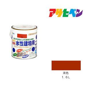 水性建物用 アサヒペン 1.6L 茶色 水性塗料 塗装 ペンキ