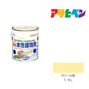 水性建物用 アサヒペン 1.6L クリーム色 水性塗料 塗装 ペンキ