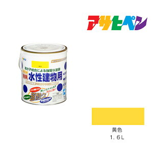 水性建物用 アサヒペン 1.6L 黄色 水性塗料 塗装 ペンキ