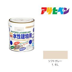 水性建物用|アサヒペン|1.6L|ソフトグレー|水性塗料 塗装 ペンキ