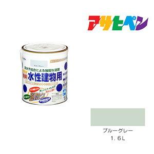 水性建物用|アサヒペン|1.6L|ブルーグレー 水性塗料 塗装 ペンキ