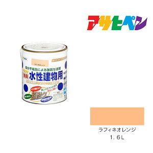 水性建物用|アサヒペン|1.6L|ラフィネオレンジ 水性塗料 塗装 ペンキ