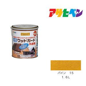 水性ウッドガード外部用|アサヒペン|1.6L|パイン 15 水性塗料 塗装 ペンキ 木部用