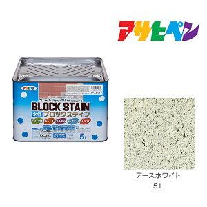 水性ブロックステイン|アサヒペン|5L|アースホワイト|水性塗料 塗装 ペンキ