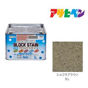水性ブロックステイン|アサヒペン|5L|ショコラブラウン|水性塗料 塗装 ペンキ