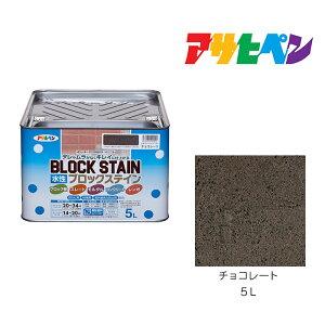 水性ブロックステイン|アサヒペン|5L|チョコレート|水性塗料 塗装 ペンキ