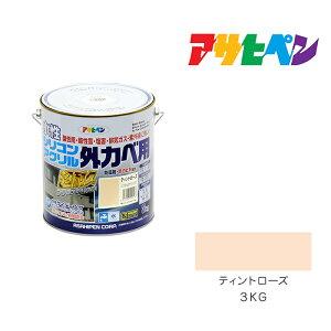 水性シリコンアクリル外かべ用 アサヒペン 3KG ティントローズ 塗料 塗装 ペンキ