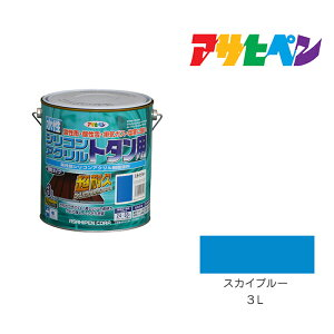 水性シリコンアクリルトタン用|アサヒペン|3L|スカイブルー|水性塗料 塗装 ペンキ