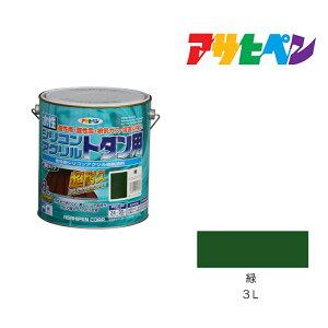 水性シリコンアクリルトタン用|アサヒペン|3L|緑|水性塗料 塗装 ペンキ