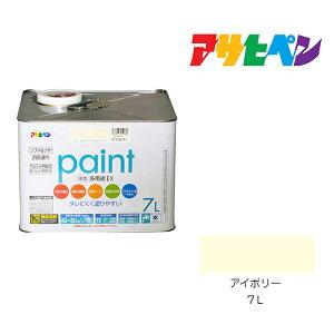 水性多用途EX|アサヒペン|7L|アイボリー|水性塗料 塗装 ペンキ