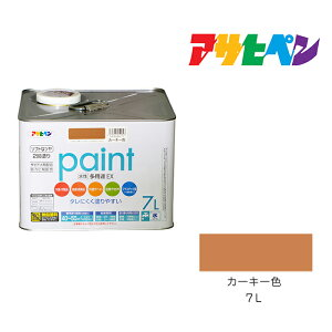 水性多用途EX|アサヒペン|7L|カーキー色|水性塗料 塗装 ペンキ