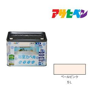 NEW水性インテリアカラー浴室カベ|アサヒペン|5L|ペールピンク 塗料 塗装 ペンキ