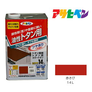 トタン用|アサヒペン|14L|赤さび|塗料 塗装 ペンキ