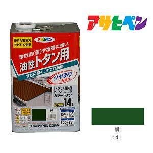 トタン用|アサヒペン|14L|緑|塗料 塗装 ペンキ
