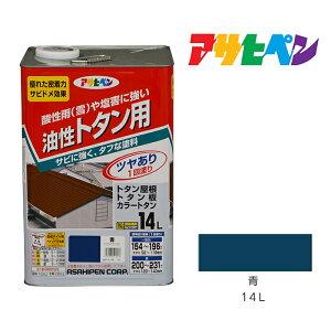 トタン用|アサヒペン|14L|青|塗料 塗装 ペンキ