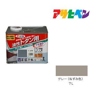 トタン用|アサヒペン|7L|グレー(ねずみ色)|塗料 塗装 ペンキ