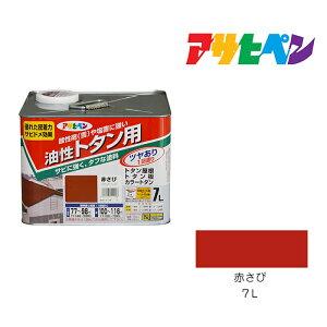 トタン用 アサヒペン 7L 赤さび 塗料 塗装 ペンキ