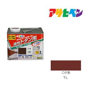 トタン用|アサヒペン|7L|こげ茶 塗料 塗装 ペンキ