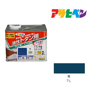 トタン用|アサヒペン|7L|青|塗料 塗装 ペンキ