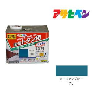 トタン用|アサヒペン|7L|オーシャンブルー|塗料 塗装 ペンキ