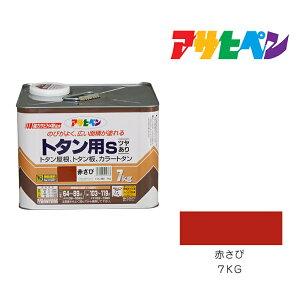トタン用S|アサヒペン|7KG|赤さび|塗料 塗装 ペンキ