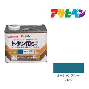 トタン用S|アサヒペン|7KG|オーシャンブルー|塗料 塗装 ペンキ
