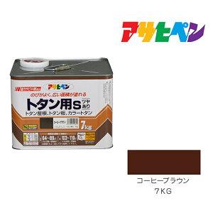 トタン用S アサヒペン 7KG コーヒーブラウン 塗料 塗装 ペンキ
