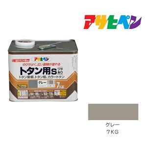トタン用S アサヒペン 7KG グレー 塗料 塗装 ペンキ