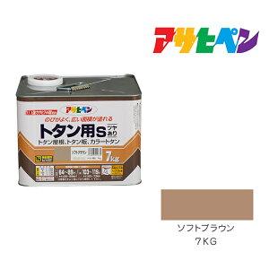 トタン用S|アサヒペン|7KG|ソフトブラウン|塗料 塗装 ペンキ