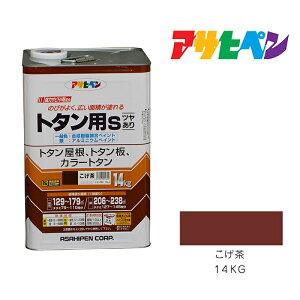 トタン用S アサヒペン 14KG こげ茶 塗料 塗装 ペンキ
