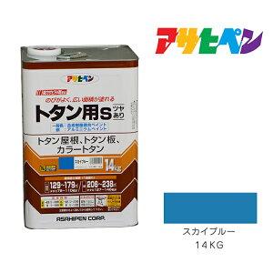 トタン用S|アサヒペン|14KG|スカイブルー|塗料 塗装 ペンキ